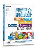 (二手書)學好跨平台網頁設計:HTML5、CSS3、JavaScript、jQuery與Bootstrap超完美..