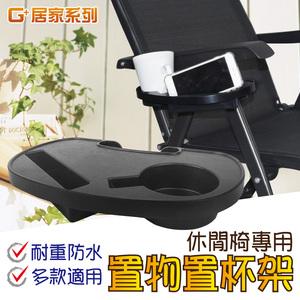 G+居家 休閒椅專用置物置杯架