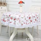 加厚圓桌布環保加絨塑料大圓形餐桌布圓台布PVC桌布防水防油免洗 怦然心動