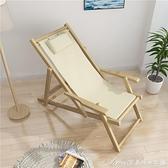 躺椅實木沙灘椅摺疊帆布躺椅戶外便攜扶手摺疊椅午休休閒陽台椅子 快速出貨YJT