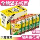 日本 日本製 天野實業 AMANO 減鹽蛋花湯6包 團購美食【小福部屋】