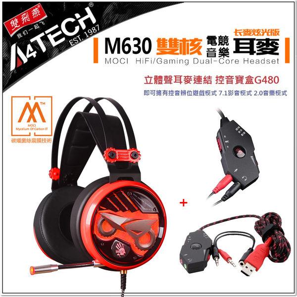 A4 Bloody M630+G480 魔磁雙核電音耳機+控音寶盒(市價1200)再 贈控音寶典