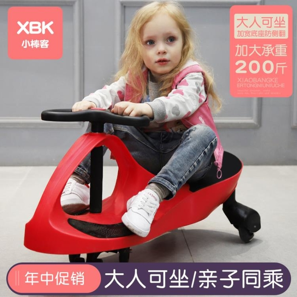 小棒客兒童扭扭車1-3歲防側翻寶寶溜溜大人可坐萬向輪搖擺滑滑車 「全館免運」