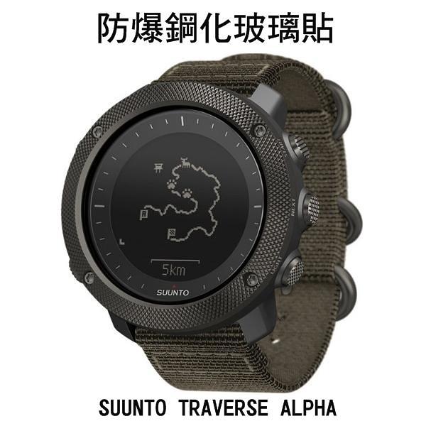☆愛思摩比☆SUUNTO TRAVERSE ALPHA 手錶鋼化玻璃貼 硬度 高硬度 高清晰 高透光 9H