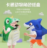兒童紙箱玩具-恐龍紙箱可穿模型 幼兒園創意兒童手工制作diy玩具 抖音動物紙殼  YJT  喵喵物語