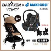 ✿蟲寶寶✿【法國Babyzen】新手爸媽推薦組!YOYO+(6+黑管) 搭配cabrio新生兒提籃