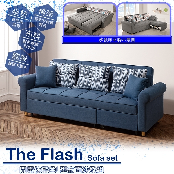 【C.L居家生活館】H508-2 閃電俠藍色L型布面沙發組(含抱枕X2)