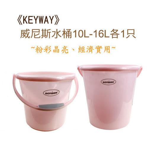 《KEYWAY》威尼斯水桶10L-16L各1只