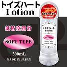 【緁希情趣精品】高品質柔軟潤滑液-300ml