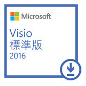 Visio 標準版 2016 數位下載版【讓您以簡單、易懂的圖表簡化複雜的資訊】