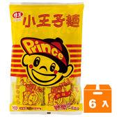 味王小王子麵原味15g(20包)x6袋/箱【康鄰超市】