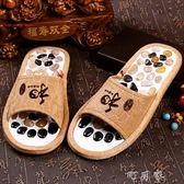 鵝卵石按摩拖鞋男士女防滑保健足底養生按摩鞋腳底穴位足療鞋町目家