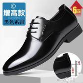 皮鞋男商務正裝韓版休閒鞋男士英倫內增高鞋子男尖頭夏季透氣黑色   (PINKQ)