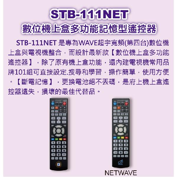 【 超宇寬頻 NETWAVE 】STB-111NET 第四台有線電視數位機上盒 專用遙控器
