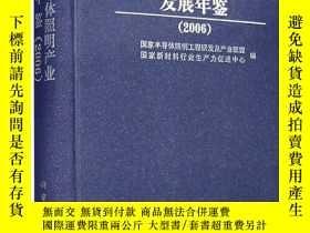 二手書博民逛書店罕見中國半導體照明產業發展年鑑(2006)Y151510
