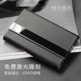 男士高檔時尚商務名片夾男式名片盒商務男女創意免費刻字LOGO    3C優購