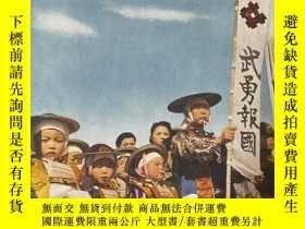 二手書博民逛書店1943年4月《畫報躍進之日本罕見大陸戰線冬季大攻勢》第八卷第四