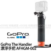 GoPro The Handler 漂浮手把 (6期0利率 免運 台閔公司貨) AFHGM-002 適用 HERO6 HERO5 AFHGM-001 改款