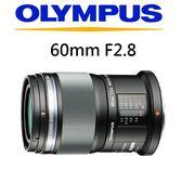 名揚數位 (分12/24期0利率) OLYMPUS M.ZUIKO DIGITAL ED 60mm F2.8 Macro 微距 平輸  保固一年