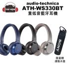 [贈運動水壺]audio-technica 鐵三角 藍牙耳罩耳機 ATH-WS330BT 藍牙 輕巧 重低音 耳罩 耳機 公司貨