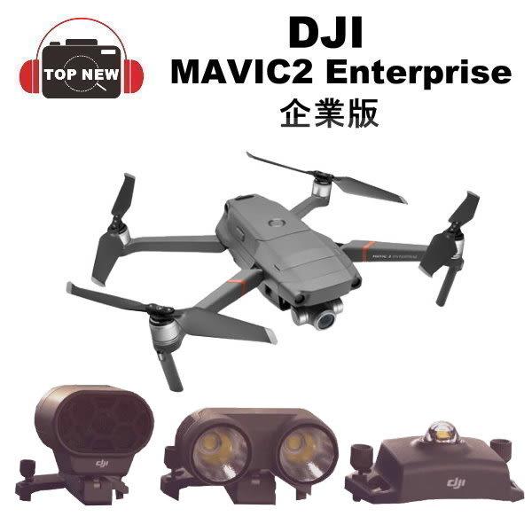 DJI 大疆 空拍機 Mavic 2 Zoom ENTERPRISE 企業版 變焦鏡頭 無人機 台南上新 公司貨