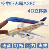 一件8折免運 玩具飛機模型客機模型合金空客A380兒童玩具飛機模型回力仿真民航客機