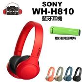 (贈電源喇叭) SONY 索尼 藍牙耳機 WH-H810 無線 藍牙 耳罩 耳機 高音質 h.ear on 3 Mini 公司貨