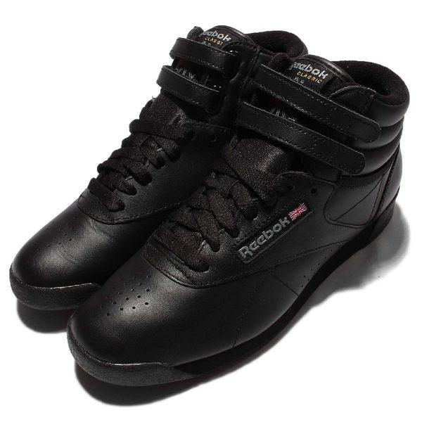 Reebok 休閒鞋 F/s Hi Free Style 黑 全黑 韓妞必備 拳擊鞋 跳舞鞋 女鞋【PUMP306】 R002240