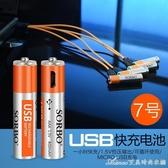 sorbo碩爾博aaa電池7號充電鋰電池1.5v大容量聚合物usb小號可循環 交換禮物