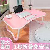 床桌可折疊簡約矮低小桌子宿舍上鋪 大學生炕上床上用的家用炕桌吃飯☌zakka