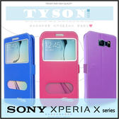 ★Sony Xperia XA F3115/XA Ultra/XZ F8332/XZs G8232 尊系列 雙視窗皮套/保護套/手機套/免掀蓋接聽/軟殼