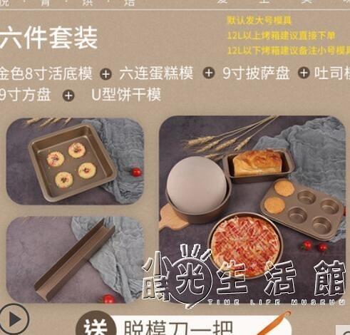 蛋糕模具烘焙工具套裝烤箱用具家用披薩烤盤蛋糕面包蒸小吐司材料 小時光生活館