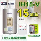 亞昌【I系列 可調溫休眠型】直掛式 15加侖IH15-V儲存式電熱水器