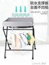 尿布台嬰兒護理台新生兒寶寶換洗澡按摩撫觸多功能可摺疊床上用品 樂活生活館