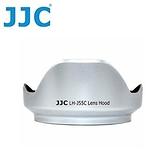 【南紡購物中心】JJC副廠Olympus遮光罩LH-J55C(銀色)LH-55C
