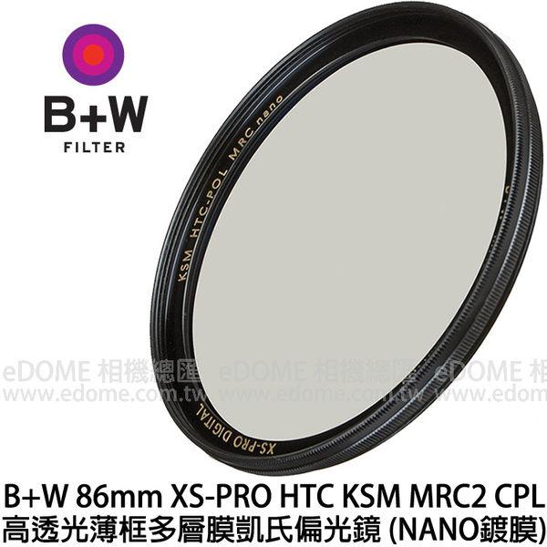 B+W 86mm XS-PRO HTC KSM MRC2 CPL 高透光凱氏偏光鏡 贈原廠拭鏡紙 (0利率 免運 公司貨) NANO奈米鍍膜