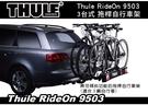 ||MyRack|| Thule RideOn 9503 3台式 拖桿自行車架 攜車架 腳踏車架 自行車架