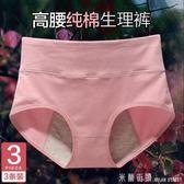 衛生褲 3條生理內褲女經期內褲女防漏月經內褲純棉姨媽內褲高腰衛生理褲