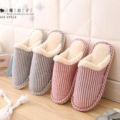 【QX034】魔衣子-秋冬豎條紋毛毛居家室內棉拖鞋