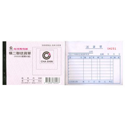 CHA SHIN 加新 2N5083 非碳橫二聯送貨單(50組)