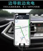 送車充  車載手機無線充電器汽車支架出風口支駕多功能通用導航架 怦然心動