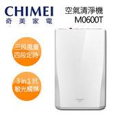 《CHIMEI 奇美》 M0600T 抗敏型 空氣清淨機