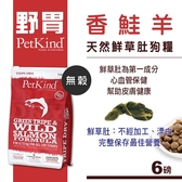 【SofyDOG】PetKind 野胃 天然鮮草肚狗糧-香鮭羊(6磅) 狗飼料 狗糧