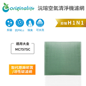 適用大金:MC757SC【Original Life 沅瑢】長效可水洗空氣清淨機濾網