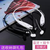 無線運動藍芽耳機4.0插卡掛頸耳塞雙入耳跑步6s蘋果7p通用頭戴式 【korea時尚記】