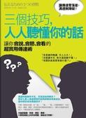 (二手書)三個技巧,人人聽懂你的話:讓你會說、會聽、會看的超實用傳達術