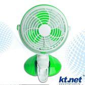 "KT 6"" USB立式風扇/USB夾式風扇/ 嬰兒風扇/ 迷你風扇 底座360度旋轉"