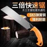 秒殺鋸樹工具寧波企鴻三倍 鋸手板鋸 鋸木工鋸子園林伐木果樹家用鋼鋸LX