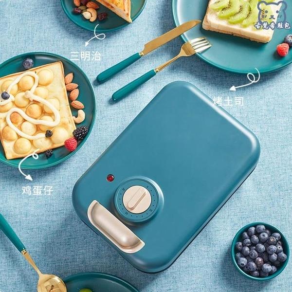 110V小電器 三明治機早餐機神器臺灣華夫餅面包機廚房電器 - 古梵希
