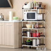 十一維度 不銹鋼廚房置物架微波爐架落地多層廚房用品收納儲物架QM『櫻花小屋』